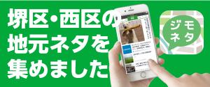 ジモネタ堺区・西区