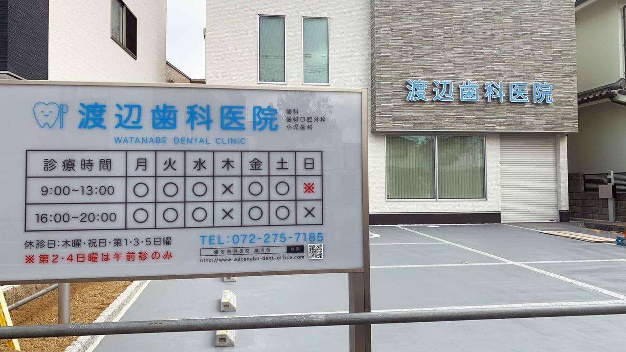渡辺歯科医院_外観