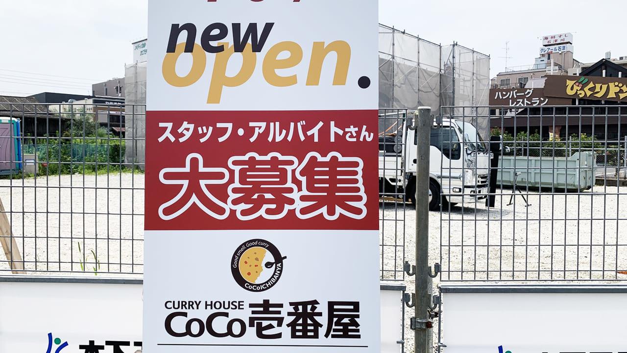 カレーハウスCoCo壱番屋_看板