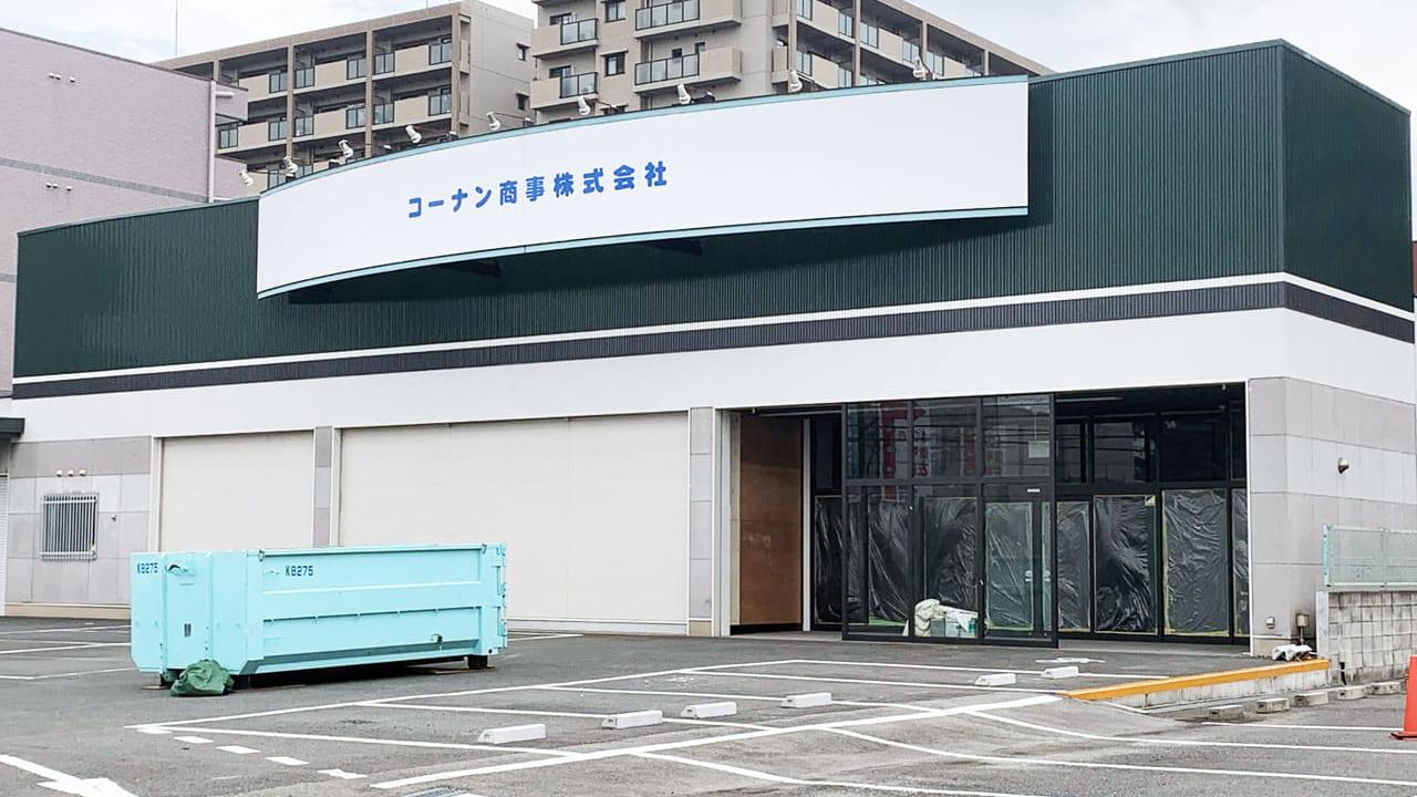 ホームセンターコーナン CAMP DEPOT鳳東町店_外観