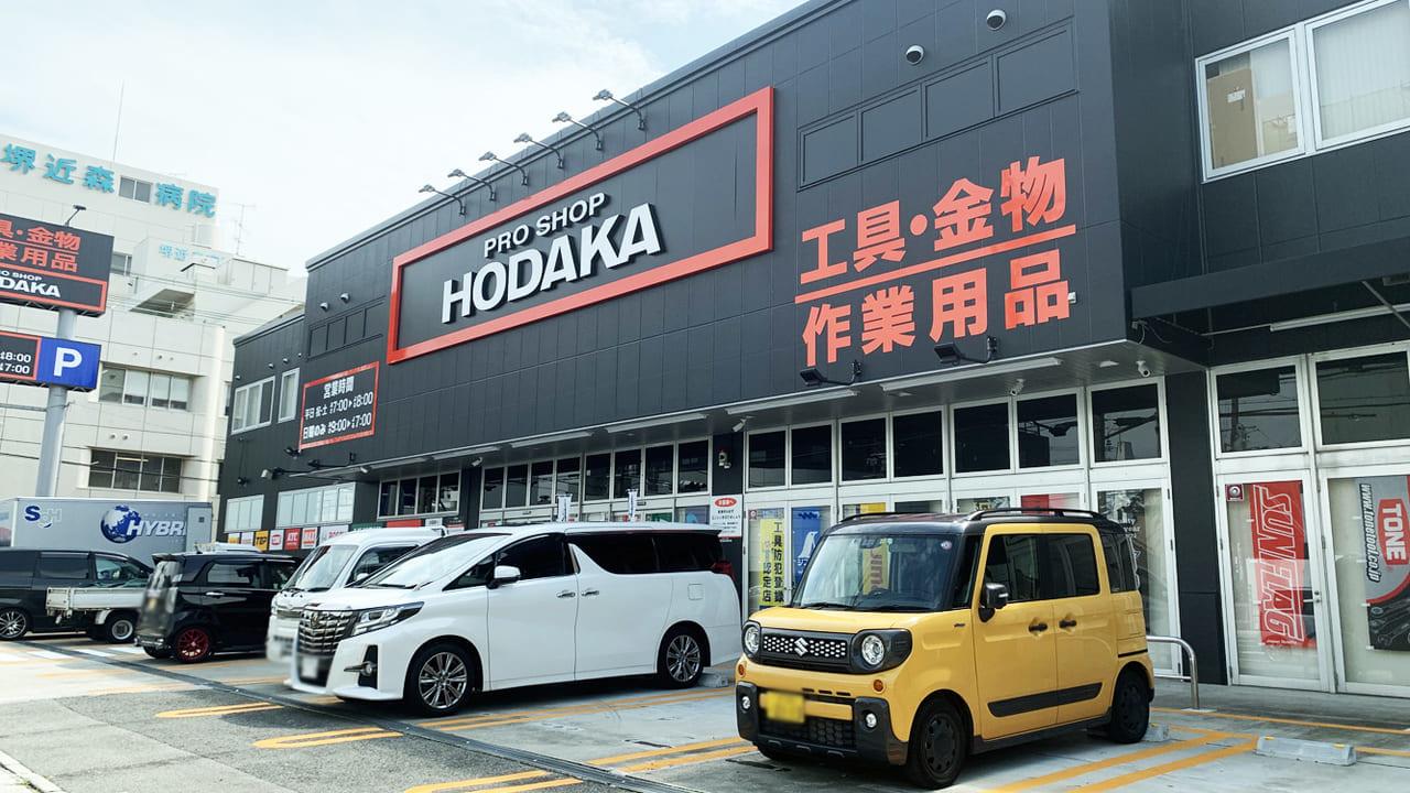 HODAKA_外観