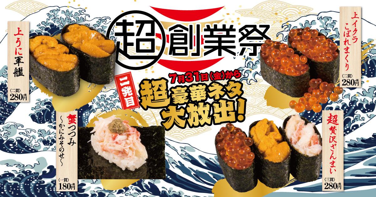 かっぱ寿司「超創業祭」告知ポスター