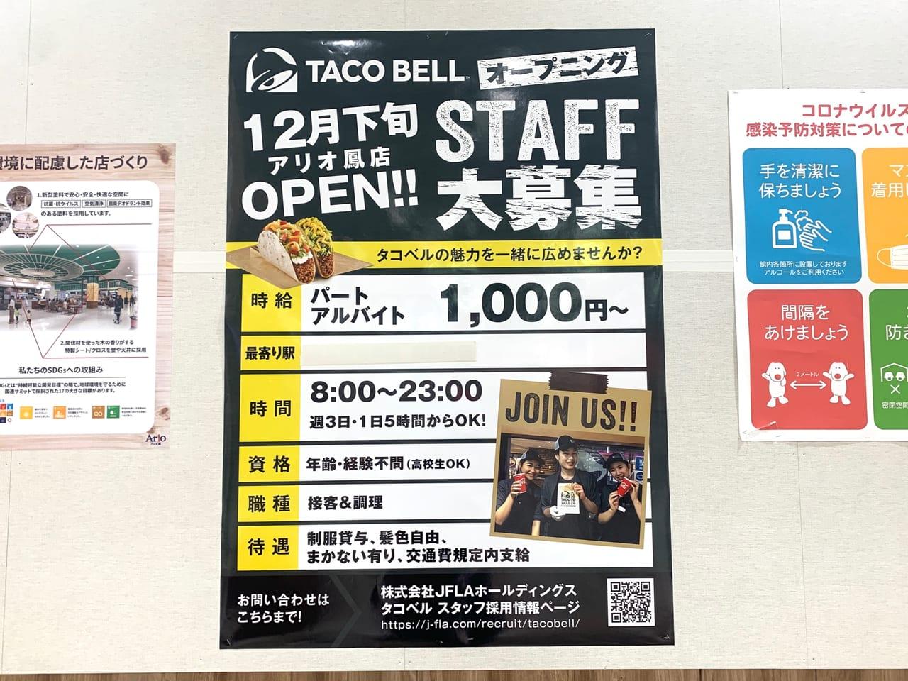 福岡 タコベル
