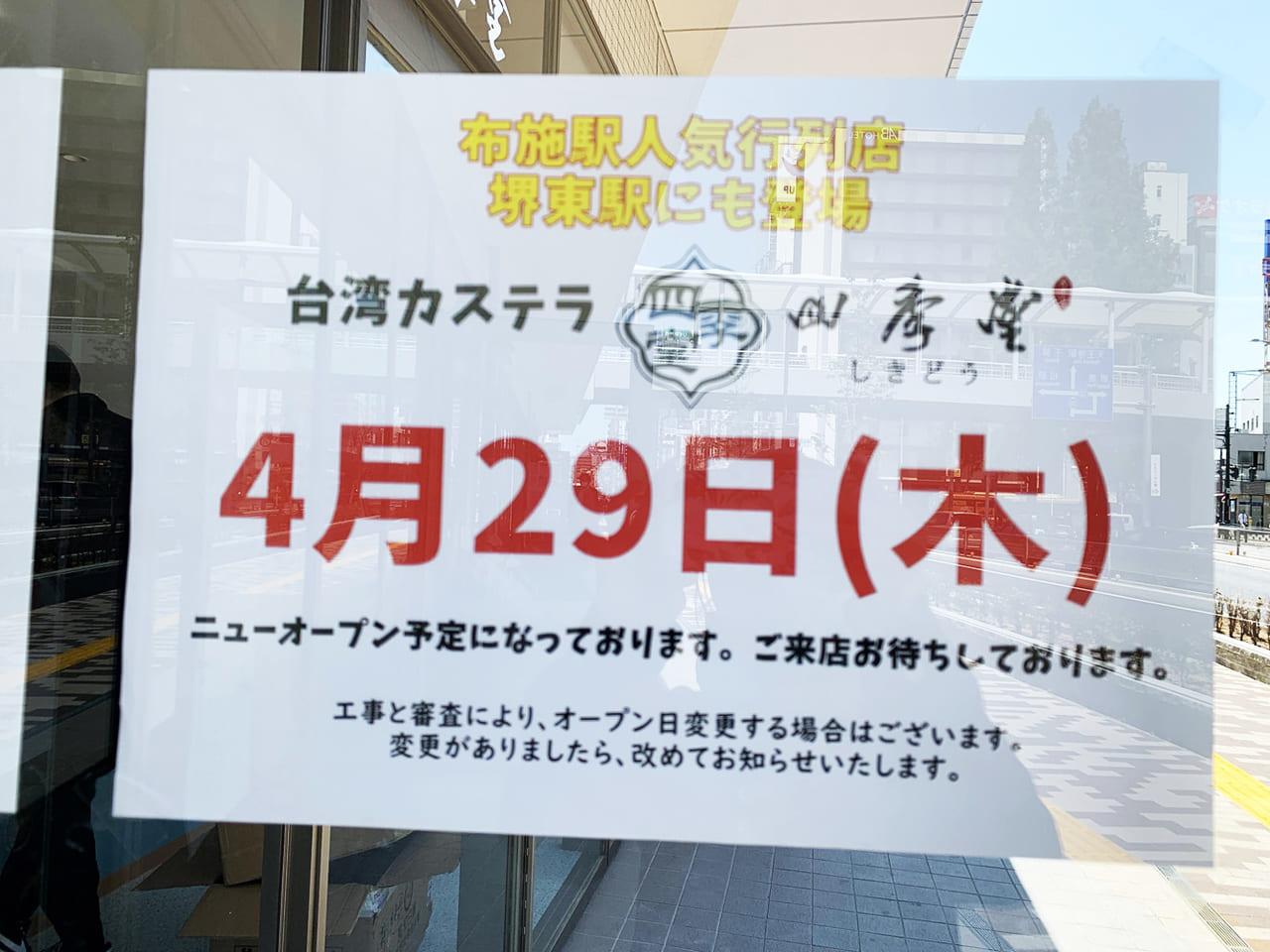 台湾カステラ四季堂_お知らせ