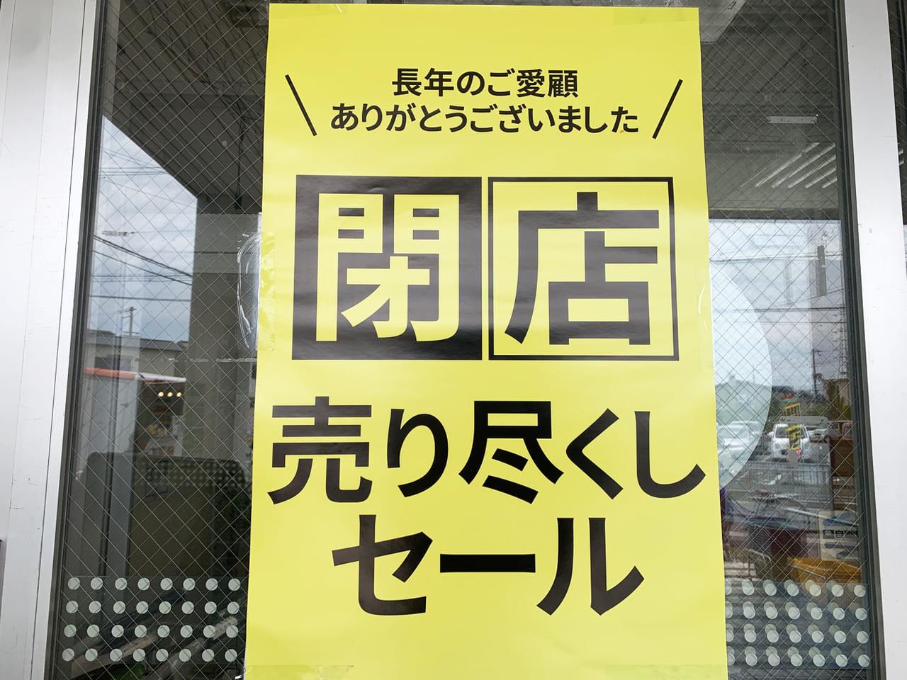 イズミヤ_閉店セールのお知らせ