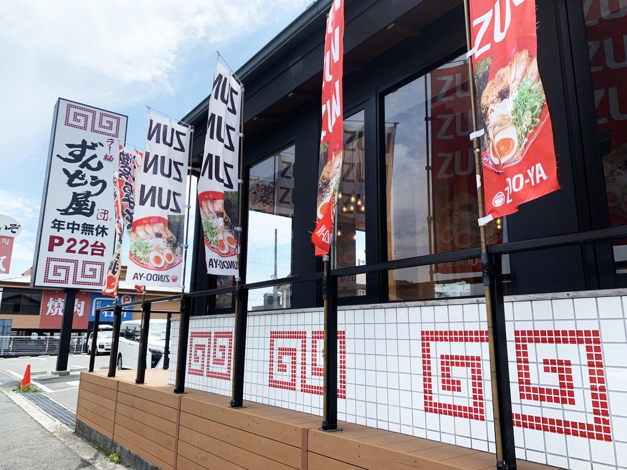 ラー麺 ずんどう屋 堺鳳西店