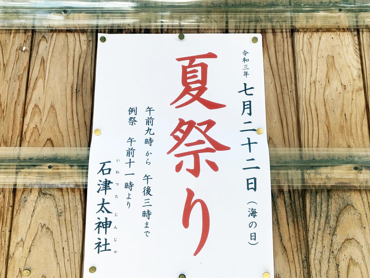 石津太神社の夏祭り