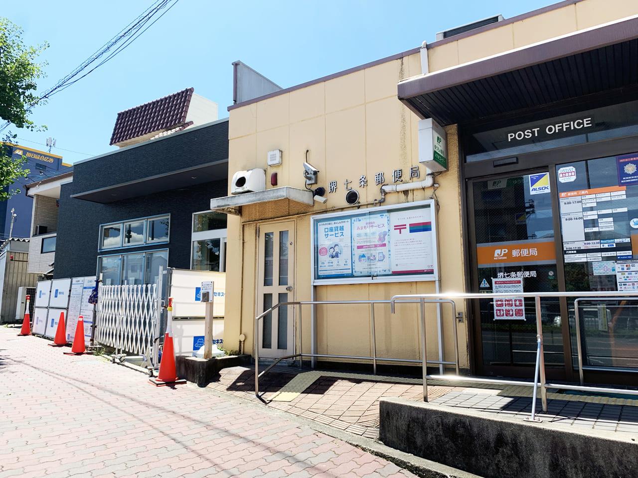 堺七条郵便局_外観